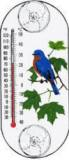 Bluebird/Maple Thermometer